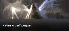 найти игры Призрак