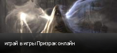играй в игры Призрак онлайн
