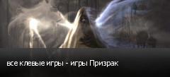 все клевые игры - игры Призрак