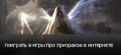 поиграть в игры про призраков в интернете