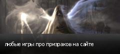 любые игры про призраков на сайте