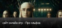 сайт онлайн игр - Про эльфов