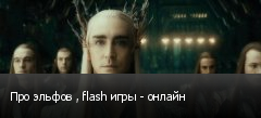 ��� ������ , flash ���� - ������
