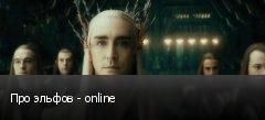 Про эльфов - online