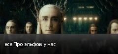все Про эльфов у нас