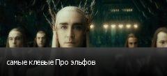самые клевые Про эльфов