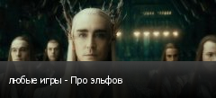 любые игры - Про эльфов