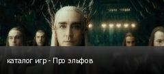 каталог игр - Про эльфов