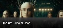 Топ игр - Про эльфов