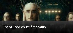 Про эльфов online бесплатно