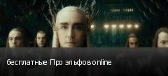 ���������� ��� ������ online