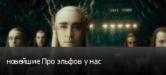 новейшие Про эльфов у нас