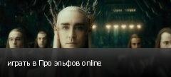 играть в Про эльфов online