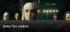 флеш Про эльфов