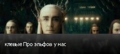 клевые Про эльфов у нас