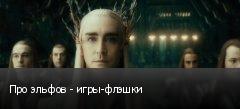Про эльфов - игры-флэшки