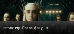 каталог игр- Про эльфов у нас