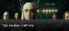 Про эльфов - сайт игр