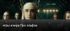 игры жанра Про эльфов
