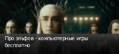 Про эльфов - компьютерные игры бесплатно