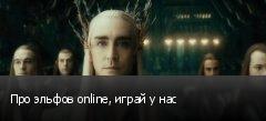 ��� ������ online, ����� � ���