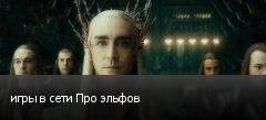 игры в сети Про эльфов