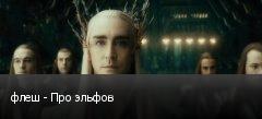флеш - Про эльфов