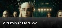 компьютерные Про эльфов