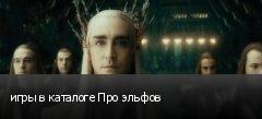 игры в каталоге Про эльфов