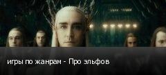 игры по жанрам - Про эльфов