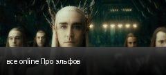 все online Про эльфов