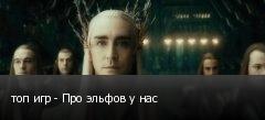 топ игр - Про эльфов у нас