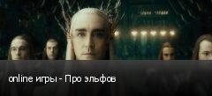 online игры - Про эльфов