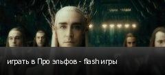 играть в Про эльфов - flash игры
