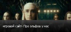 игровой сайт- Про эльфов у нас