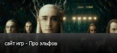 сайт игр - Про эльфов