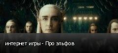 интернет игры - Про эльфов