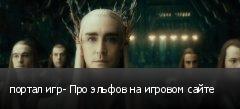 портал игр- Про эльфов на игровом сайте