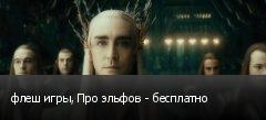 флеш игры, Про эльфов - бесплатно