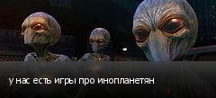 у нас есть игры про инопланетян