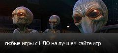 любые игры с НЛО на лучшем сайте игр