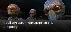 играй в игры с инопланетянами по интернету