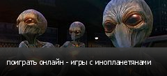 поиграть онлайн - игры с инопланетянами