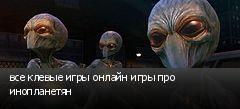 все клевые игры онлайн игры про инопланетян