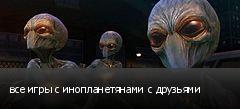 все игры с инопланетянами с друзьями