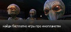 найди бесплатно игры про инопланетян