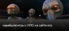 новейшие игры с НЛО на сайте игр