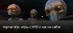 портал игр- игры с НЛО у нас на сайте