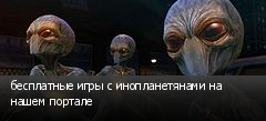 бесплатные игры с инопланетянами на нашем портале