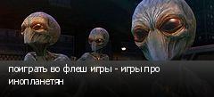 поиграть во флеш игры - игры про инопланетян